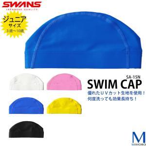 ジュニアツーウェイキャップ /スイムキャップ/水中ウォーキング/トリコットキャップ/かぶりやすい/幼児/園児/無地 SWANS(スワンズ)  SA-15N|mizugi