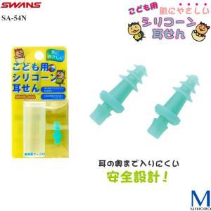 子供用シリコーン水泳用耳栓(イヤープラグ) SWANS(スワンズ)  SA-54N|mizugi