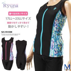 レディース フィットネス水着 セパレーツ・大きいサイズ 女性 Ryuna リュウナ SA1910B|mizugi