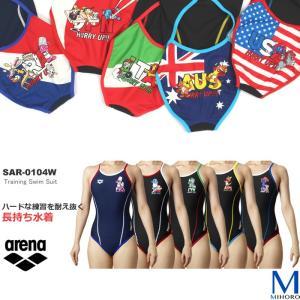 レディース 競泳練習用水着 arena アリーナ SAR-0104W|mizugi