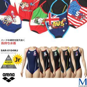 ジュニア水着 女子 競泳練習用水着 arena アリーナ SAR-0104WJ|mizugi