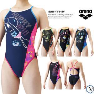 ★【アリーナくんグッズプレゼント】レディース 競泳練習用水着 arena アリーナ SAR-1111W|mizugi