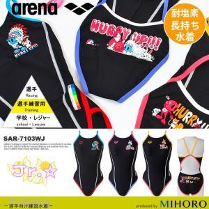 ジュニア水着 女子 競泳練習用水着 アリーナ SAR-7103WJ|mizugi