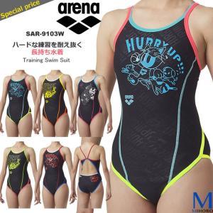 レディース 競泳練習用水着 女性 arena アリーナ SAR-9103W|mizugi
