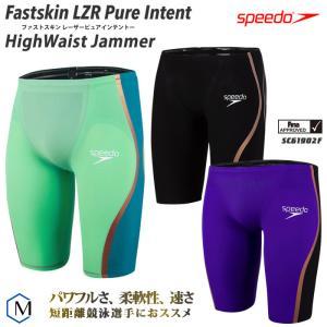 (送料無料) FINAマークあり メンズ 高速水着 レース水着 選手用 Fastskin LZR Pure Intent Highwaste Jammer speedo スピード SC61902F (返品・交換不可)|mizugi