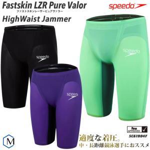(送料無料) FINAマークあり メンズ 高速水着 レース水着 選手用 Fastskin LZR Pure Valor HighWaste Jammer  speedo スピード SC61904F (返品・交換不可)|mizugi