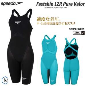 (送料無料) FINAマークあり レディース 高速水着 レース水着 選手用 Fastskin LZR Pure Valor speedo スピード SCW11903F (返品・交換不可)(pd0710)|mizugi