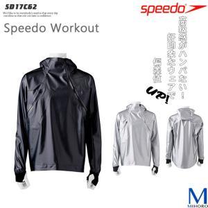 【ウェア・ジャケット】 メンズ パーカージャケット <speedo(スピード)> SD17C62|mizugi