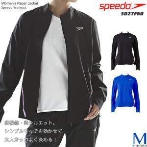【ウェア・ジャケット】 レディース ジャケット <speedo(スピード)> SD27F60|mizugi