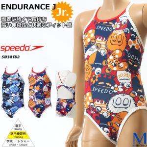 ジュニア水着 女子 競泳練習用水着 speedo スピード SD38T62|mizugi