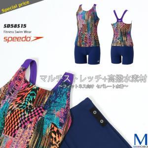 レディース フィットネス水着 セパレート speedo スピード SD58S15|mizugi
