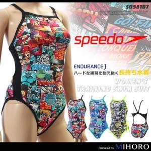 レディース 競泳練習用水着 スピード SD58T07|mizugi