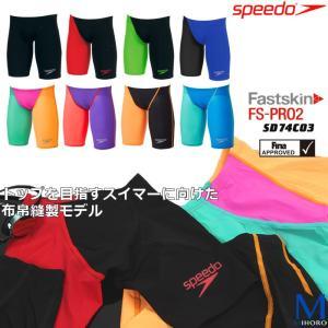 FINAマークあり メンズ 上級者用布帛競泳水着 選手用 speedo スピード SD74C03|mizugi