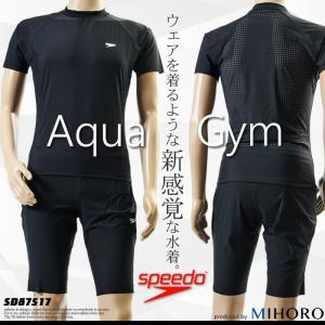 メンズ フィットネス水着 メンズセパレート スピード SD87S17|mizugi