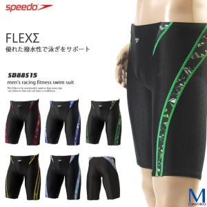 メンズ レーシングフィットネス水着 スピード SD88S15|mizugi