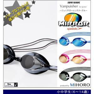 FINA承認モデル クッションあり ジュニアフィットネス用スイムゴーグル ミラーレンズ <speedo(スピード)> SD91G60C|mizugi
