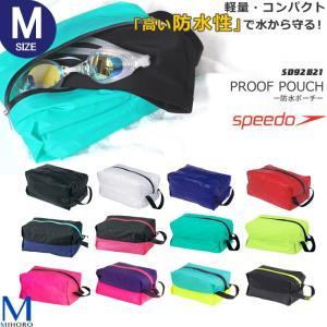 (防水ポーチ)(水泳・プール) ウォータープルーフ(M) speedo(スピード)  SD92B21|mizugi