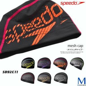 メッシュキャップ /スイムキャップ/子供用/大人用 speedo(スピード)  SD92C11|mizugi