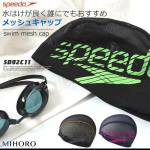 メッシュキャップ /スイムキャップ/子供用/大人用 <speedo(スピード)> SD92C11|mizugi