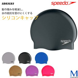 シリコンキャップ /スイムキャップ/競泳/シンプル/無地 speedo(スピード)  SD93C03|mizugi