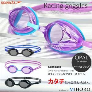 クッションあり フィットネス用スイムゴーグル 水泳用 Opal オパール speedo(スピード)  SD95G05C|mizugi