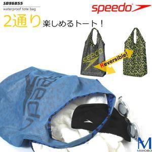 (バッグ・トート) トートバッグ speedo(スピード)  SD96B55|mizugi
