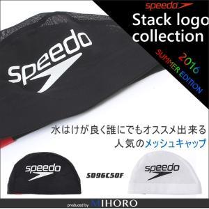 メッシュキャップ /スイムキャップ/子供用/大人用 <speedo(スピード)> SD96C50F|mizugi
