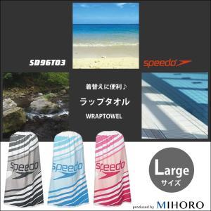 ラップタオル・巻きタオル(大)/吸水 speedo(スピード) SD96T03|mizugi