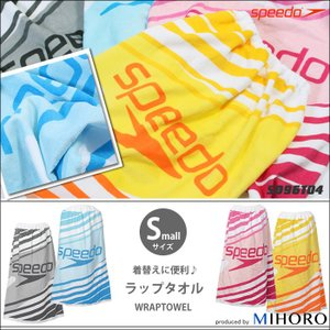 ラップタオル・巻きタオル(小)/吸水 speedo(スピード) SD96T04|mizugi