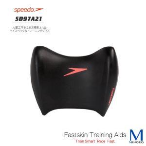 【水泳練習用具】Fastskinプルブイ <speedo(スピード)> SD97A21|mizugi