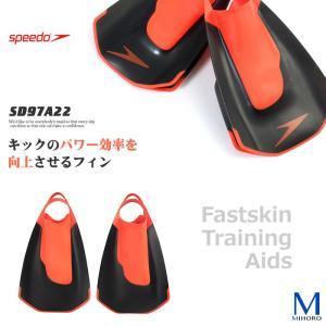 【水泳練習用具】Fastskin トレーニングフィン <speedo(スピード)> SD97A22|mizugi