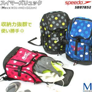 (バッグ・リュック) スイマーズリュック(中) speedo(スピード)  SD97B52|mizugi