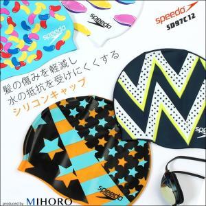 シリコンキャップ /スイムキャップ/競泳/ユニーク <speedo(スピード)> SD97C12|mizugi