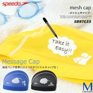 メッシュキャップ /スイムキャップ/子供用/大人用 <speedo(スピード)> SD97C33 mizugi