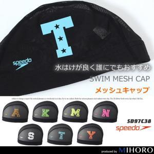 メッシュキャップ /スイムキャップ/子供用/大人用 <speedo(スピード)> SD97C38|mizugi