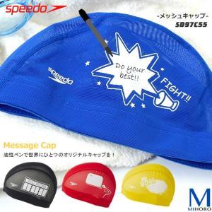 メッシュキャップ /スイムキャップ/子供用/大人用 speedo(スピード)  SD97C55 【特別価格につき交換返品不可】|mizugi