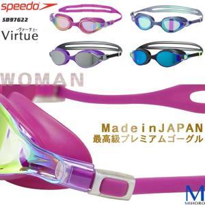 クッションあり 女性専用フィットネス用スイムゴーグル 水泳用 ミラーレンズ Virtue ヴァ-チュ speedo(スピード)  SD97G22|mizugi