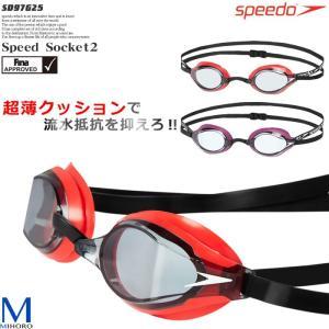 FINA承認モデル クッションあり 競泳用スイムゴーグル 水泳用  Speedo Socket2 スピードソケット2 speedo(スピード)  SD97G25|mizugi