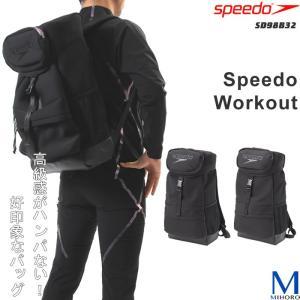 【バッグ・リュック】 ワークアウトバックパック <speedo(スピード)> SD98B32 mizugi