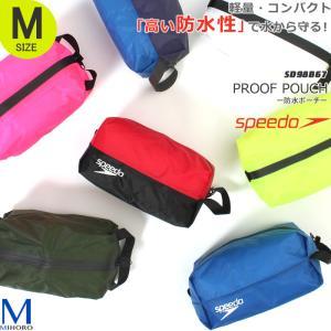 2021年/春夏NEWカラー(防水ポーチ)(水泳・プール) ウォータープルーフ(M) speedo(スピード)  SD98B67|mizugi