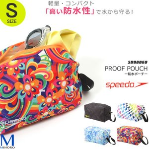 (防水ポーチ)(水泳・プール) ウォータープルーフ(S) speedo(スピード)  SD98B69|mizugi