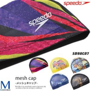 メッシュキャップ /スイムキャップ/子供用/大人用 speedo(スピード)  SD98C07|mizugi