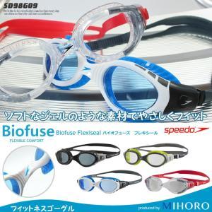 クッションあり フィットネス用スイムゴーグル 水泳用 Biofuse バイオフューズ speedo(スピード)  SD98G09|mizugi