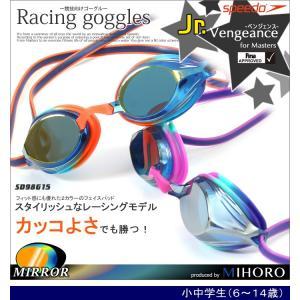 FINA承認モデル クッションあり ジュニア競泳用スイムゴーグル ミラーレンズ Vengeance  ヴェンジェンス <speedo(スピード)> SD98G15|mizugi
