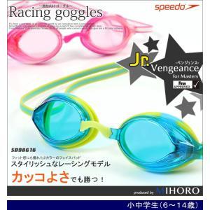 FINA承認モデル クッションあり ジュニア競泳用スイムゴーグル プール Vengeance  ヴェンジェンス speedo(スピード)  SD98G16|mizugi