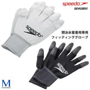 競泳水着着用専用 フィッティンググローブ speedo(スピード)  SD95A51A|mizugi