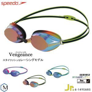 FINA承認モデル クッションあり ジュニア競泳用スイムゴーグル プール ミラーレンズ Vengeance ヴェンジェンス speedo(スピード) SE01912|mizugi
