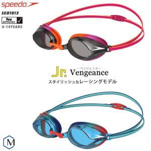 FINA承認モデル クッションあり ジュニア競泳用スイムゴーグル プール Vengeance ヴェンジェンス speedo(スピード) SE01913|mizugi