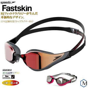 FINA承認モデル クッションあり 競泳用スイムゴーグル 水泳用 ミラーレンズ Fastskin Pure Focus ピュアフォーカス speedo(スピード) SE01951|mizugi