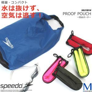 (防水ポーチ)(水泳・プール) ウォータープルーフバッグ speedo(スピード) SE21914|mizugi